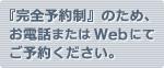 『完全予約制』のため、お電話またはWebにてご予約ください。